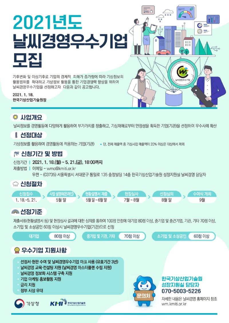 2021년도-날씨경영우수기업-모집-공고-포스터.jpg