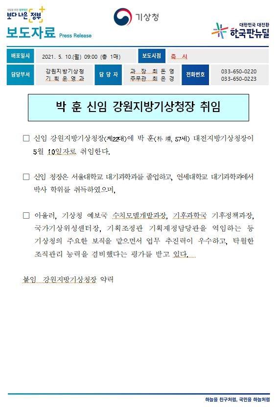 [보도자료] 박 훈 신임 강원지방기상청장 취임.JPG
