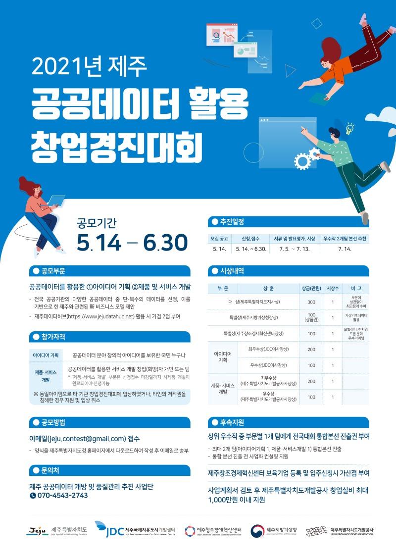 2021년 공공데이터 포스터(web)_작업.jpg