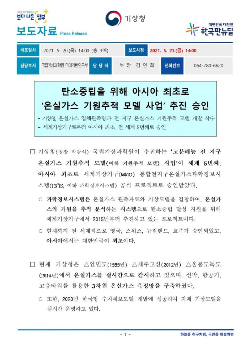 210520_보도자료_탄소중립을 위해 아시아 최초로 온실가스 기원추적 모델 사업 추진 승인.jpg