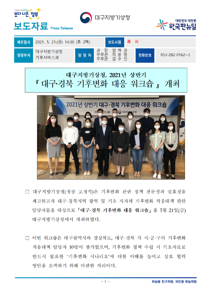 [보도자료] 2021년 상반기 대구경북 기후변화 대응 워크숍 개최001.png