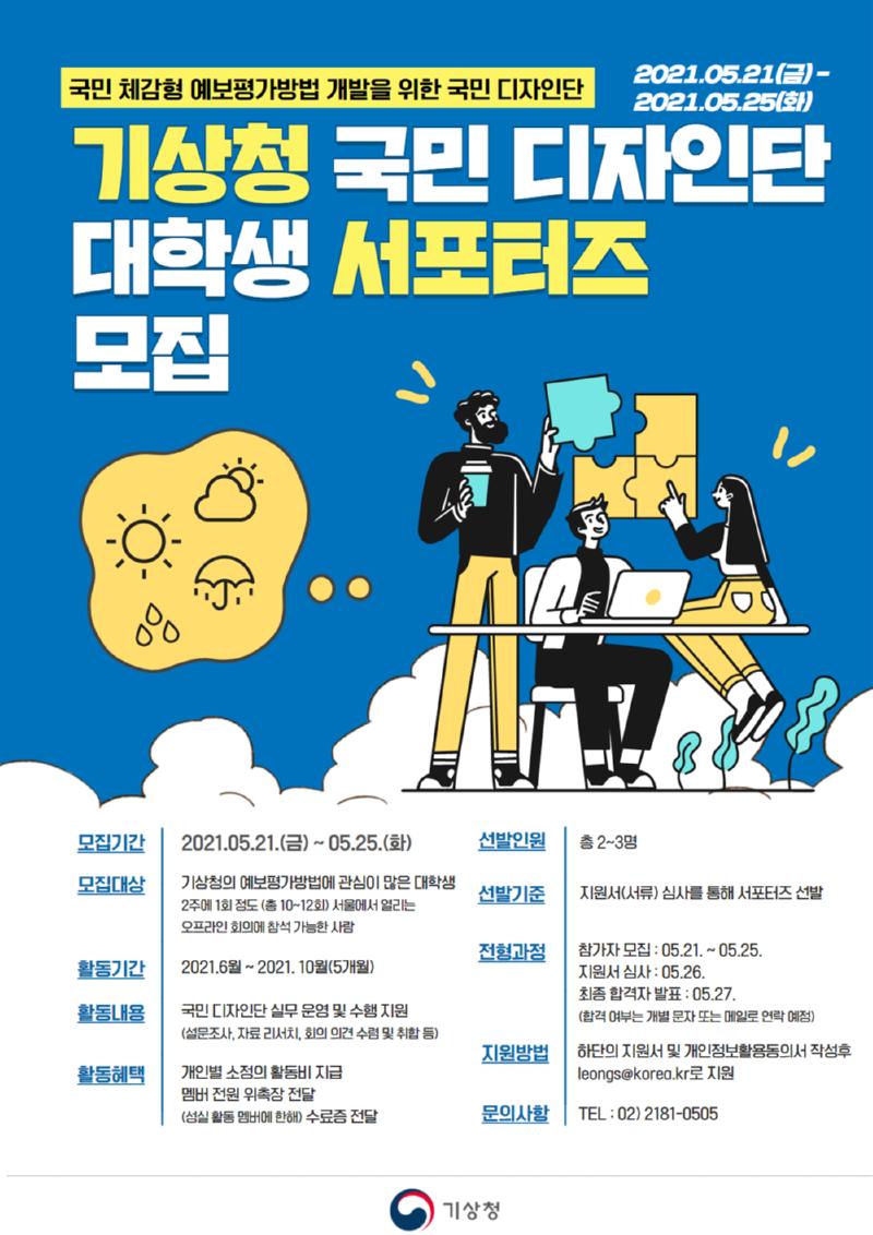 국민 디자인단 모집 공고 (3).png