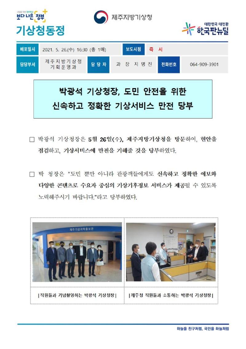 210526_동정자료_박광석 기상청장.jpg