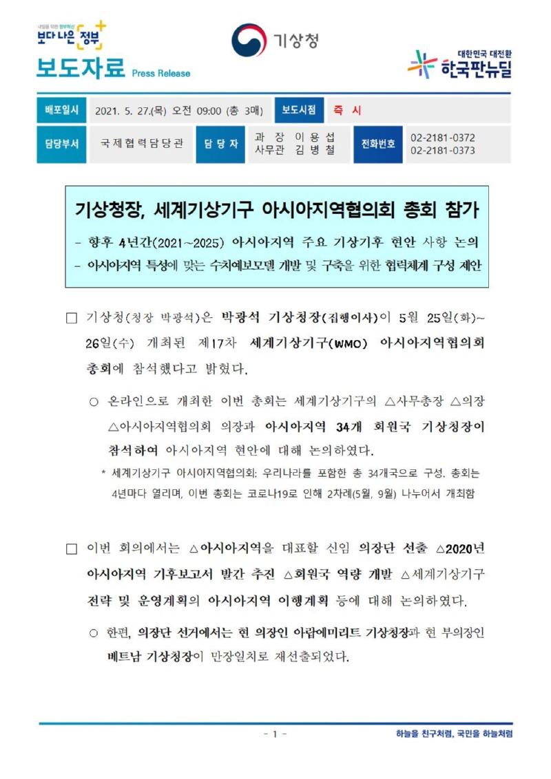 210527_보도자료_기상청장, 세계기상기구 아시아지역협의회 총회 참가001.jpg