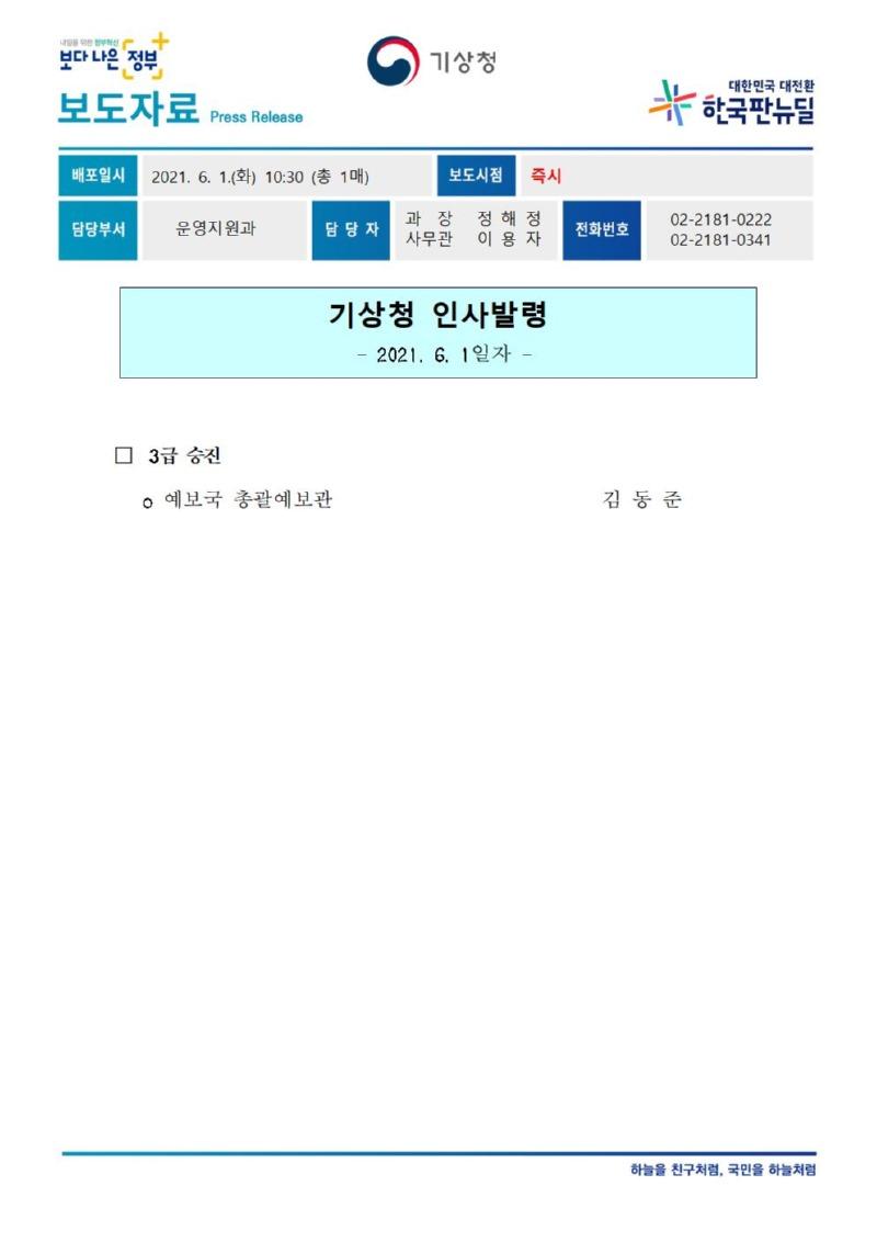 210601_보도자료_기상청 인사발령(2021.06.01. 자).jpg