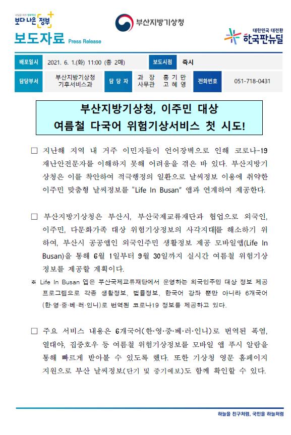 [보도자료] 부산지방기상청, 이주민 대상 여름철 다국어 위험기상서비스 첫 시도!.PNG