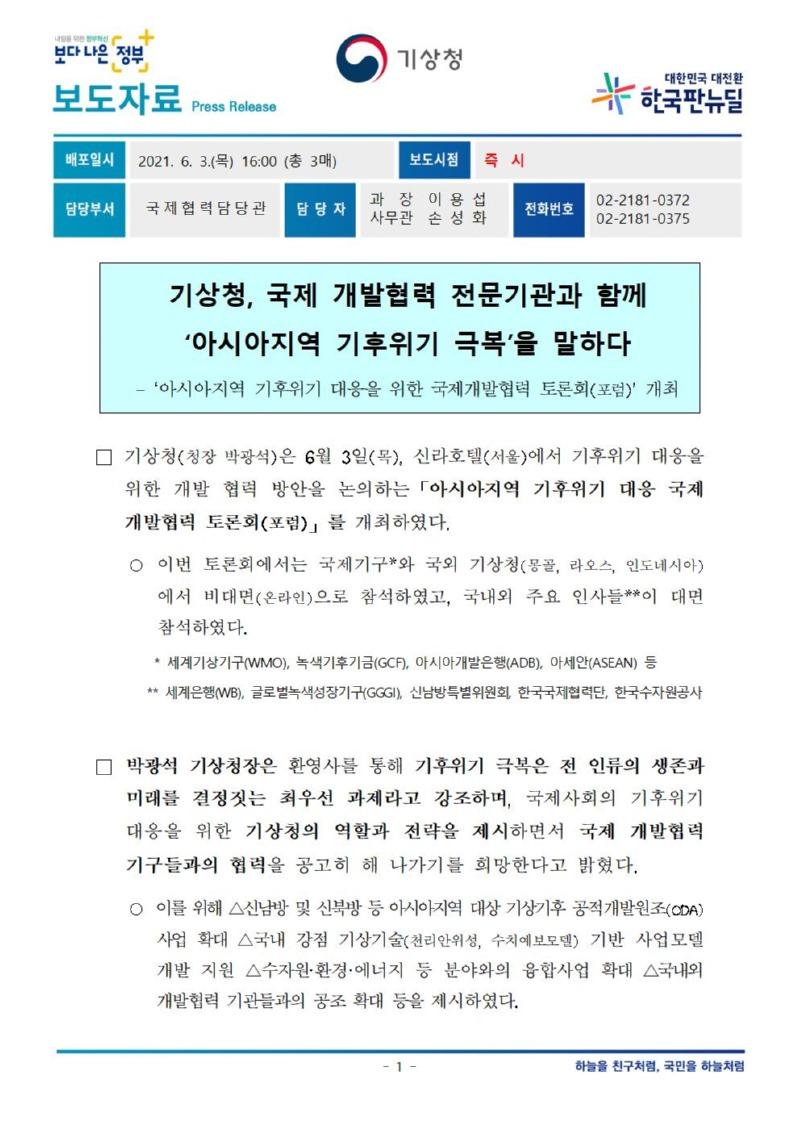 210603_보도자료_기상청, 국제 개발협력 전문기관과 함께 ´아시아지역 기후위기 극복´을 말하다001.jpg