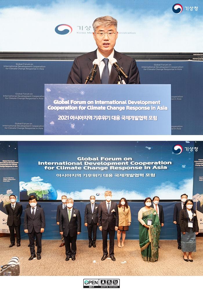 아시아지역 기후위기 대응을 위한 국제개발협력 토론회