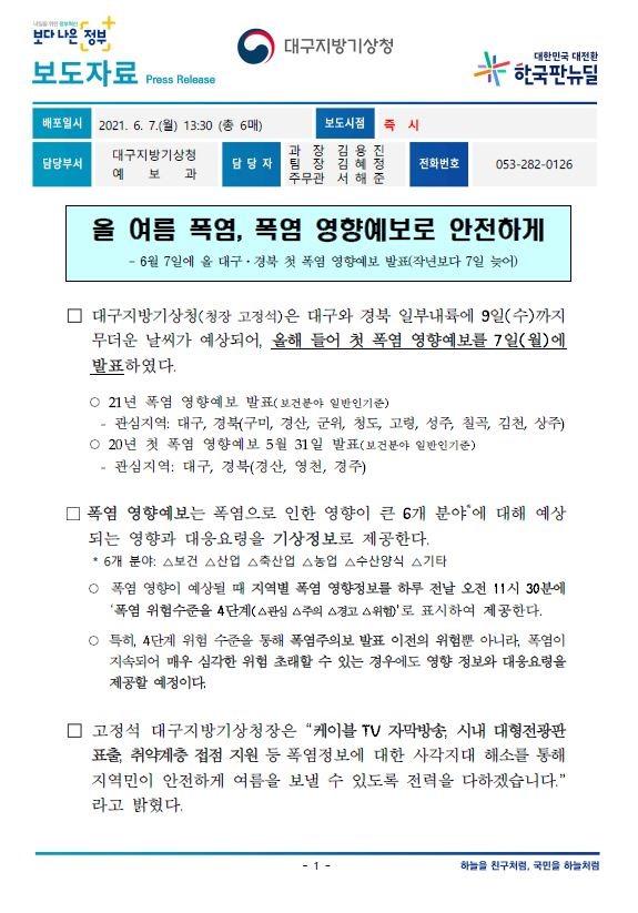 2021년 대구경북 첫 영향예보 발표.JPG