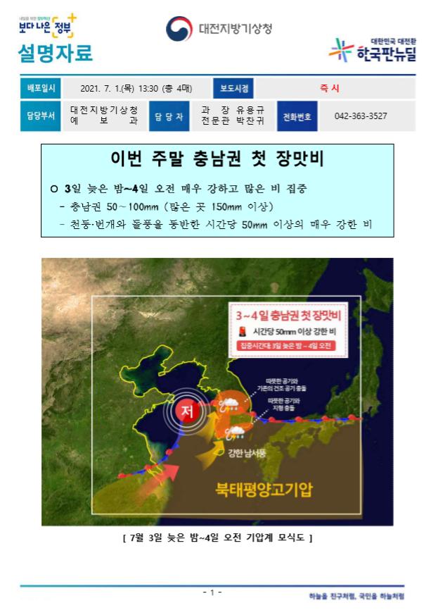 (20210701) [설명자료] 이번 주말 충남권 첫 장맛비(첫장 이미지파일).PNG