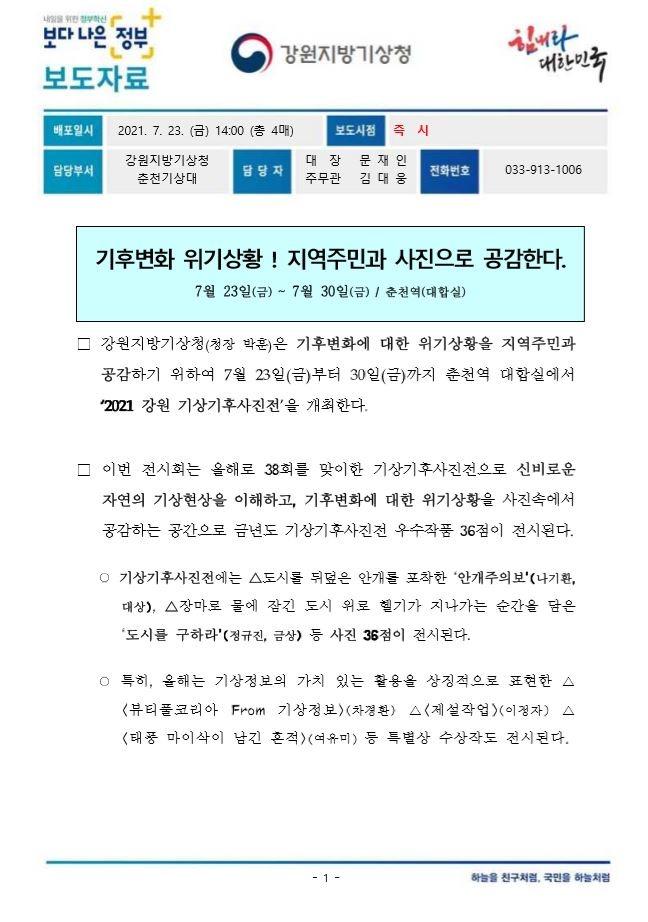 춘천역 기상기후사진전.JPG