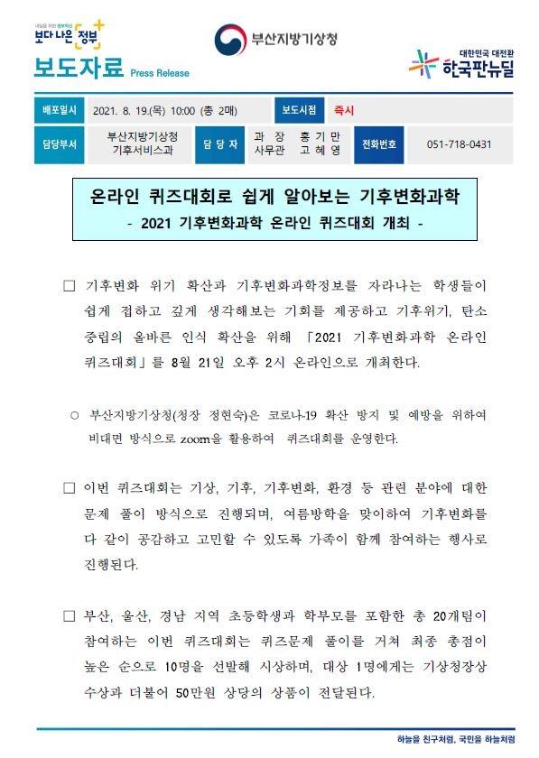 부산지방기상청 기후변화과학 퀴즈대회 개최.JPG