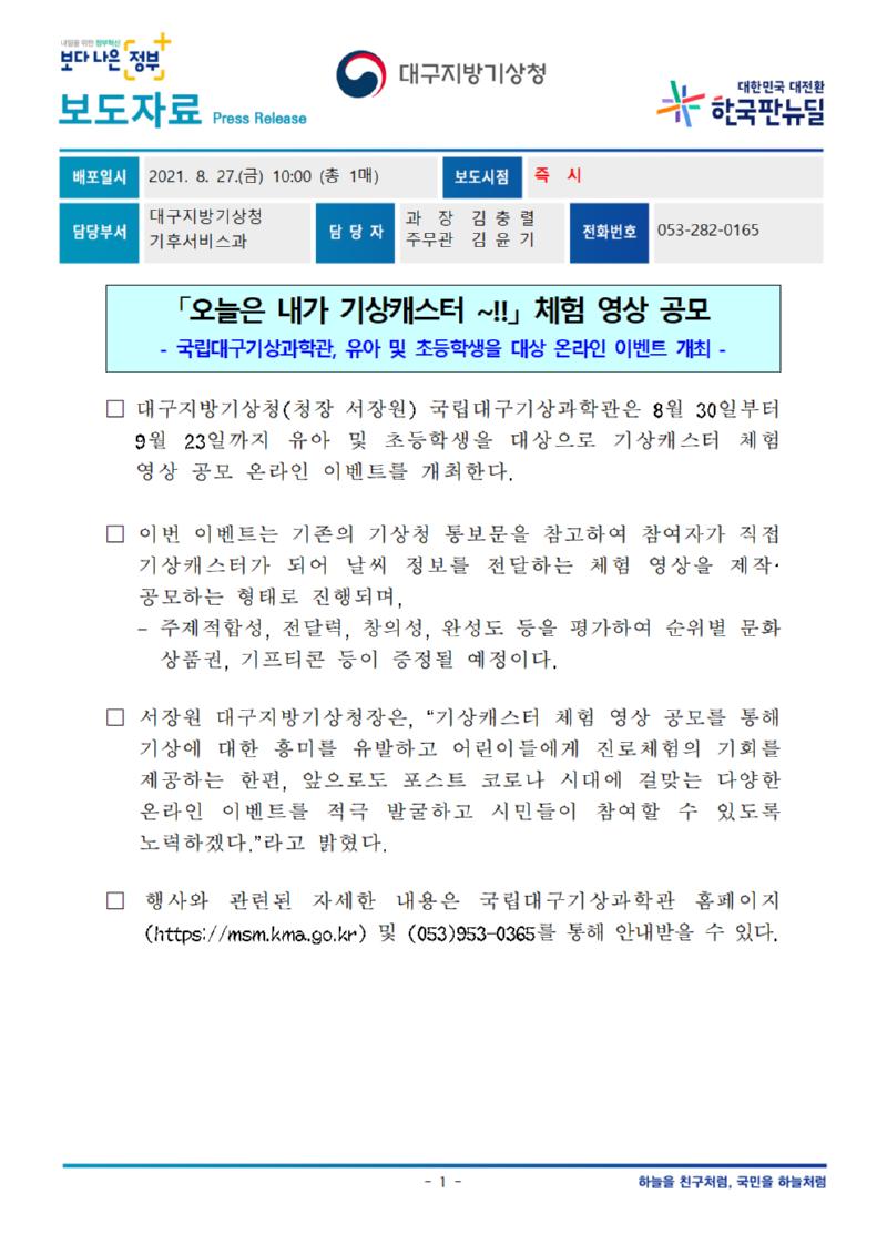 20210827-[보도자료] 2021년 오늘은 내가 기상캐스터 온라인 이벤트 실시_최종001.png