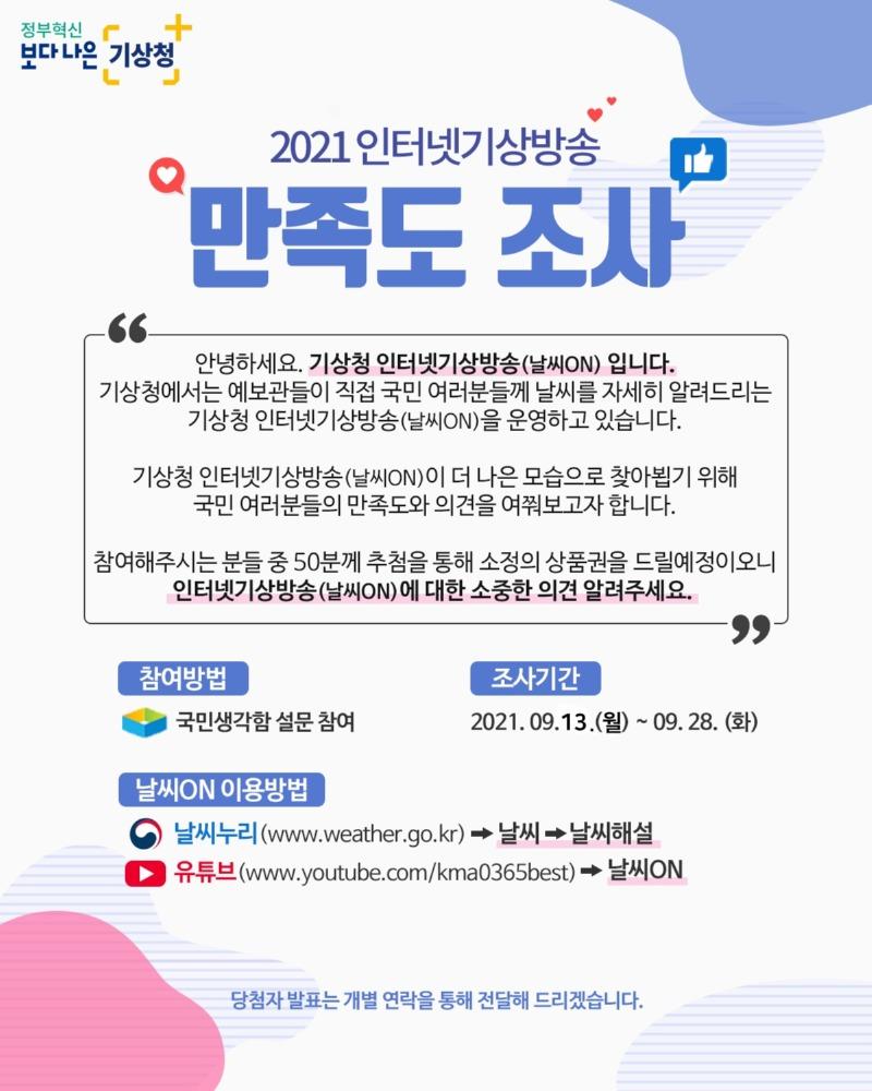 2021 만족도조사-포스터.jpg