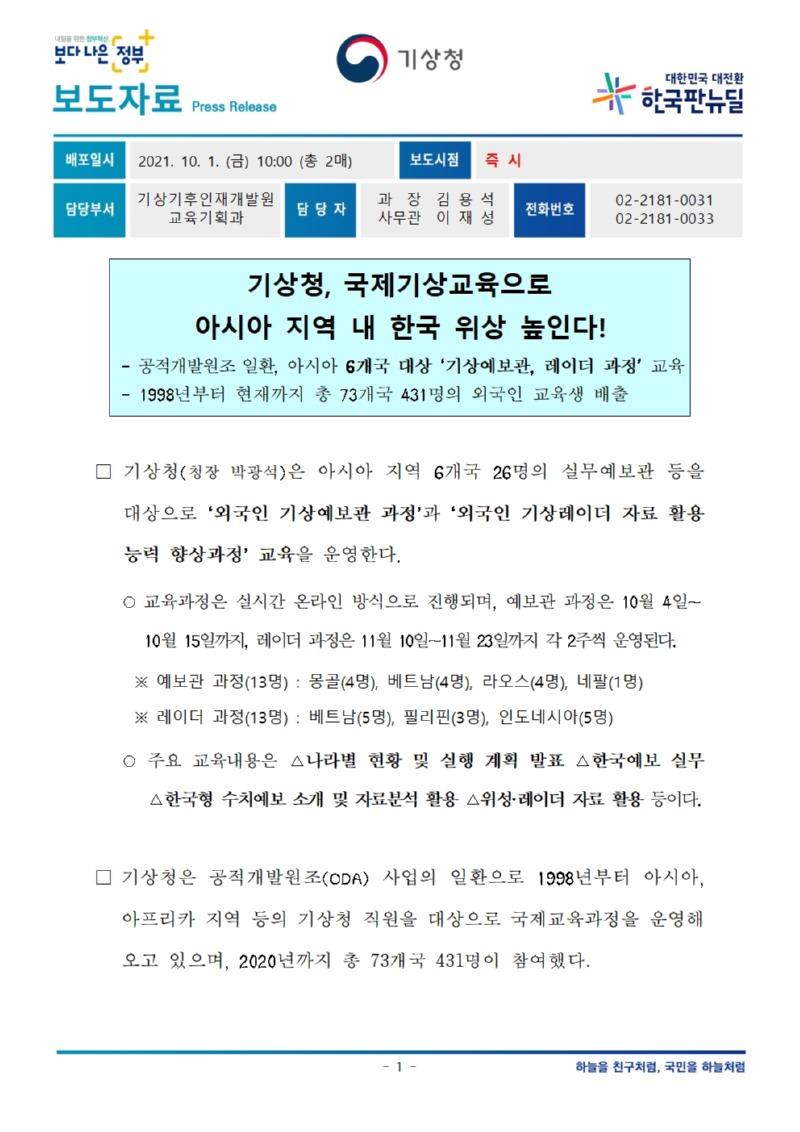 211001_보도자료_기상청, 국제기상교육으로 아시아 지역 내 한국 위상 높인다!001.jpg