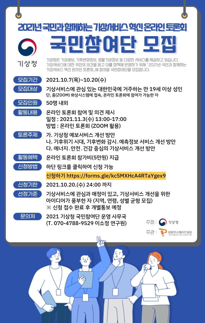 기상청국민참여단_포스터(최종).png