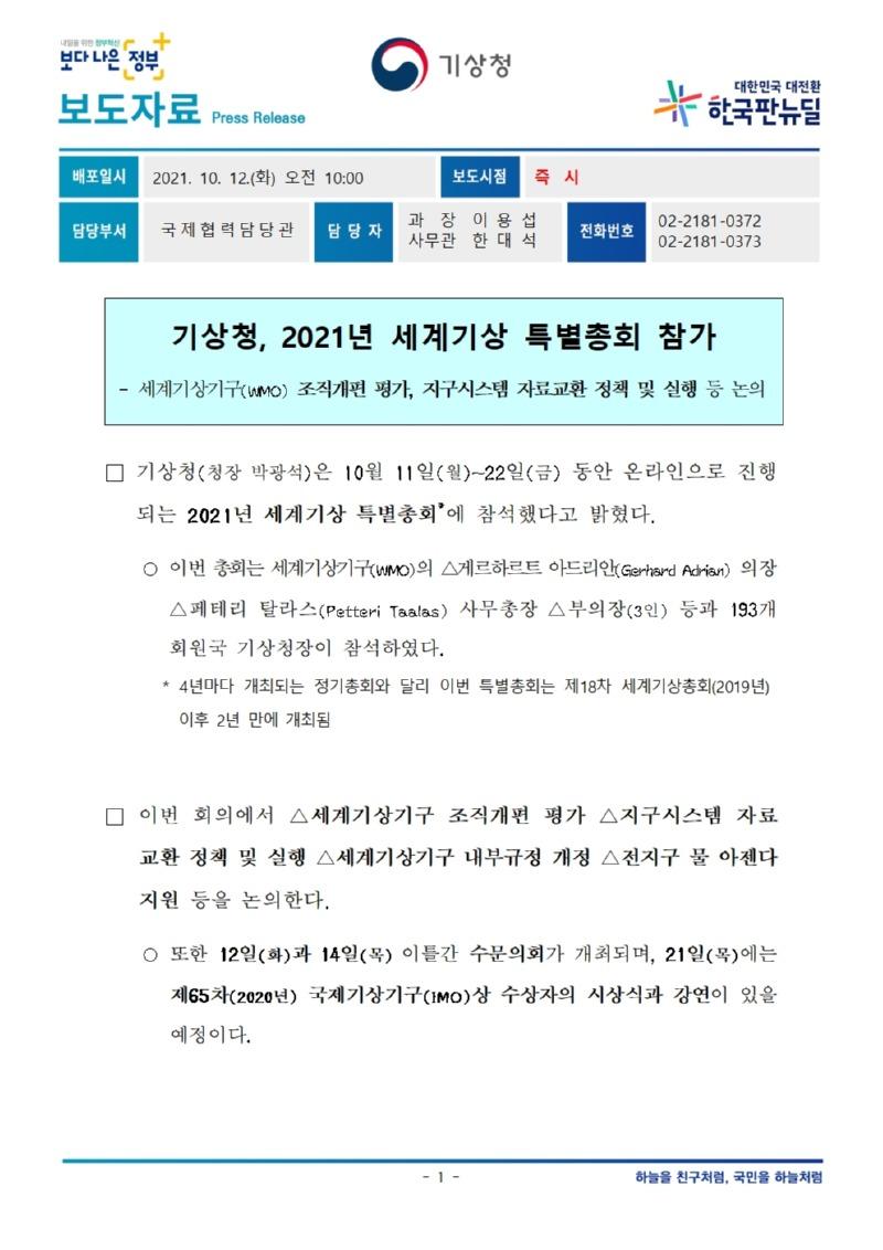 211012_보도자료_기상청, 2021년 세계기상 특별총회 참가001.jpg