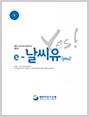대전지방기상청 웹진 창간호 ´e-날씨유´ 입니다.