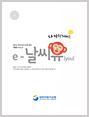 대전지방기상청 웹진 ´e-날씨유´ 겨울호(Vol.2)입니다.