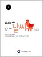 대전지방기상청 웹진 ´e-날씨유´ 겨울호(Vol.6)입니다.