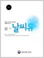 대전지방기상청 웹진 ´e-날씨유´ 여름호(Vol.8)입니다.