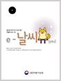 대전지방기상청 웹진 ´e-날씨유´ 겨울호(Vol.10)입니다.