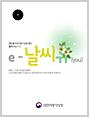 대전지방기상청 웹진 ´e-날씨유´ 봄호(Vol.11)입니다.