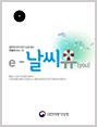 대전지방기상청 웹진 ´e-날씨유´ 여름호(Vol.12)입니다.