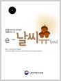 대전지방기상청 웹진 ´e-날씨유´ 가을호(Vol.13)입니다.