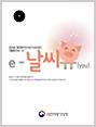 2018-2019년 ´e-날씨유´ 겨울호(Vol.14)입니다.