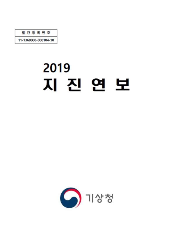 2019 지진연보