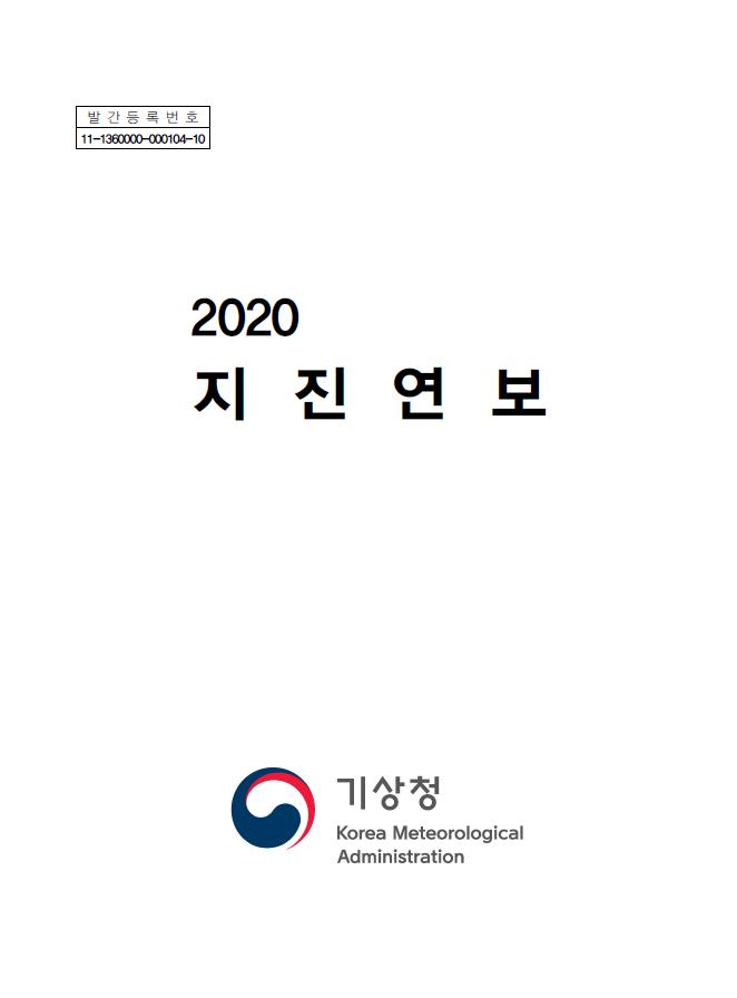 2020년 지진연보