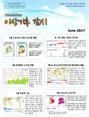 이상기후 감시 뉴스레터 2017년 6월호