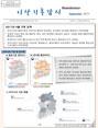 이상기후 감시 뉴스레터 2017년 9월호