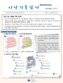 이상기후 감시 뉴스레터 2017년 10월호