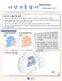 이상기후 감시 뉴스레터 2017년 11월호