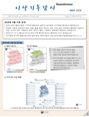 이상기후 감시 뉴스레터 2018년 5월호