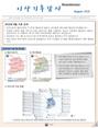 이상기후 감시 뉴스레터 2018년 8월호