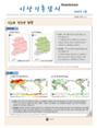 월간 기후분석정보 2020년 4월호