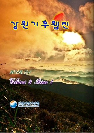 강원기후 2012년 01월호