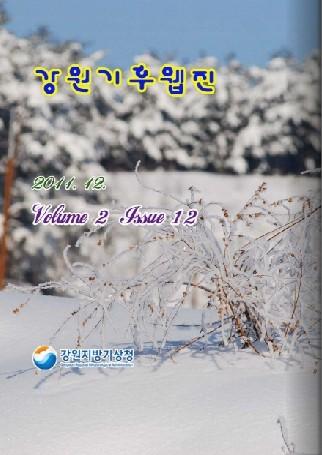 강원기후 2011년 12월호