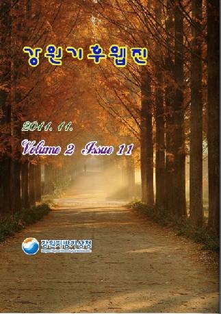 강원기후 2011년 11월호