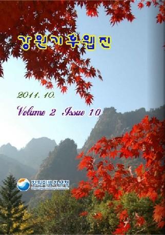 강원기후 2011년 10월호