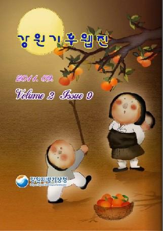 강원기후 2011년 09월호