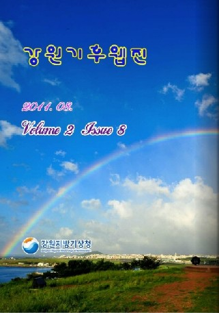 강원기후 2011년 08월호