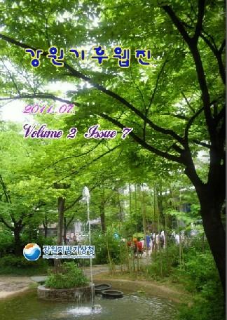 강원기후 2011년 07월호