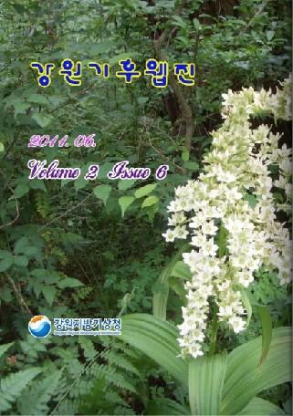 강원기후 2011년 06월호