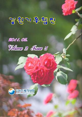 강원기후 2011년 05월호
