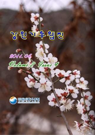 강원기후 2011년 04월호