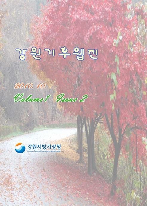강원기후 2010년 10월호